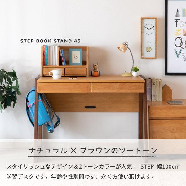 学習机 勉強机 学習デスク 高さ調整 キッズ 机 つくえ 木製 子供 送料無料 幅100 ステップ (IS)|denzo|05