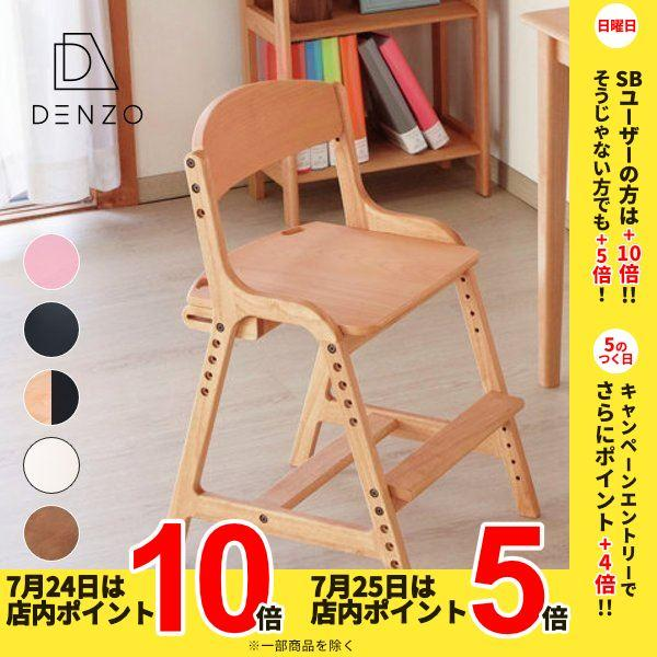 学習椅子 学習チェア イス いす 椅子 北欧 キッズチェア 高さ調整 木製 組立 エアリー デスク チェア(IS)|denzo