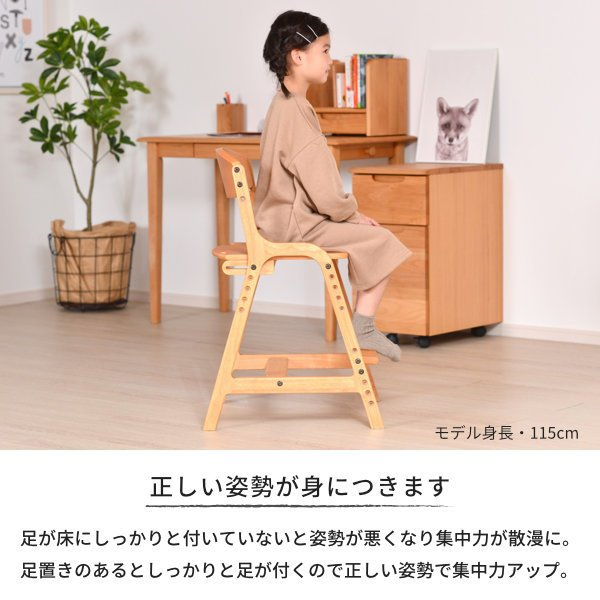 学習椅子 学習チェア イス いす 椅子 北欧 キッズチェア 高さ調整 木製 組立 エアリー デスク チェア(IS)|denzo|09