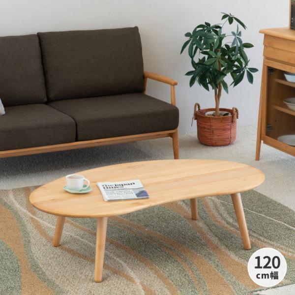 テーブル ローテーブル コーヒーテーブル 座卓 木製 北欧 モフィ 120 (IS)