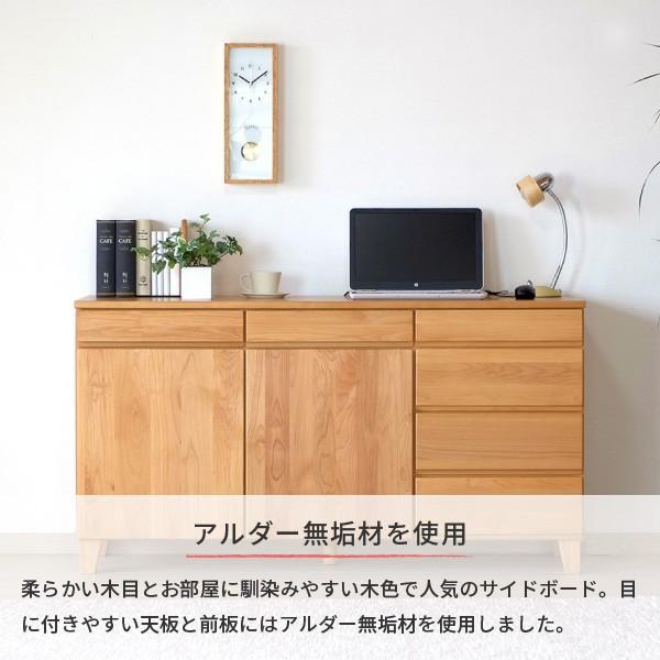 サイドボード リビングボード 棚 収納棚 無垢 バスク140 (IS)|denzo|05