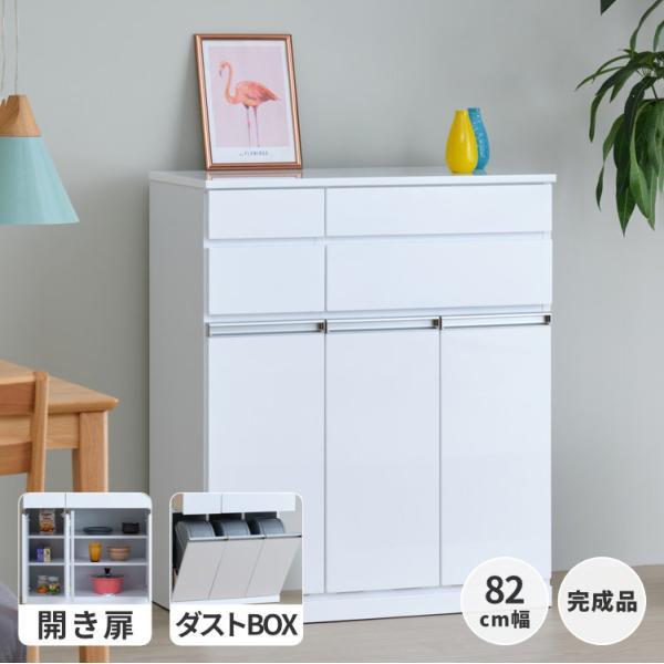 本日限定!!ポイント最大35倍!!キッチン収納 キッチン ダストボックス キャビネット 幅80 高さ90 カウンター  ホワイト パール 3D (IS)|denzo