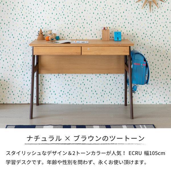 学習机 勉強机 学習デスク キッズ 机 つくえ 単品 幅105 木製 シンプル 送料無料 PCデスク エクリュ(IS)|denzo|05