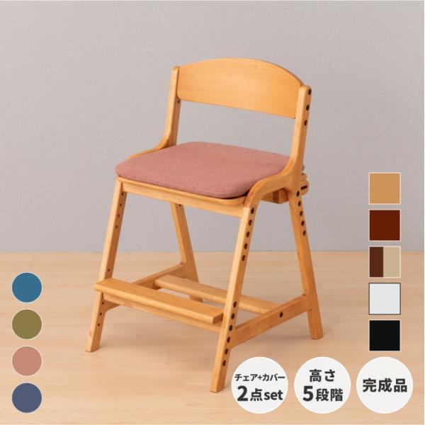 キッズチェア 子供用 椅子 エアリー デスク チェア+クッション 2点セット(IS) denzo