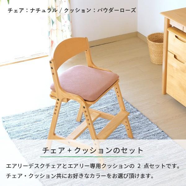 キッズチェア 子供用 椅子 エアリー デスク チェア+クッション 2点セット(IS) denzo 05