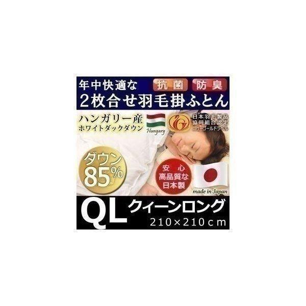 5のつく日!(DE)2枚掛けハンガリー産羽毛布団QLハンガリー産ダウンが85%入った日本製羽 毛布団。2枚掛けだから一年中快適 (umouhantwoql)|denzo