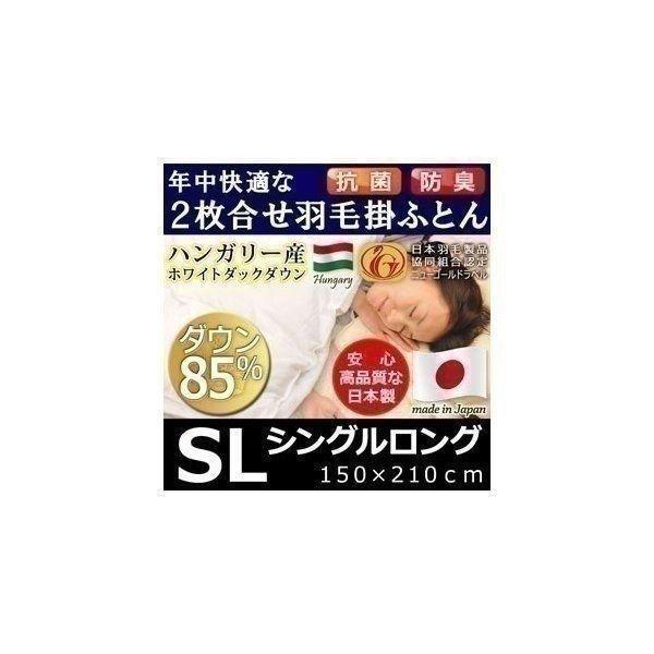 5のつく日!(DE)2枚掛けハンガリー産羽毛布団SLハンガリー産ダウンが85%入った日本製羽 毛布団。2枚掛けだから一年中快適 (umouhantwosl)|denzo