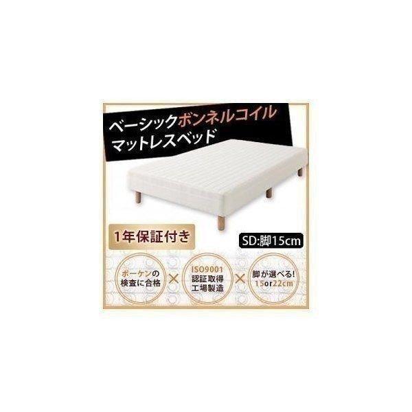 マットレス ベーシックボンネルコイルマットレス(ベッド)セミダブル脚15cm (CO) denzo