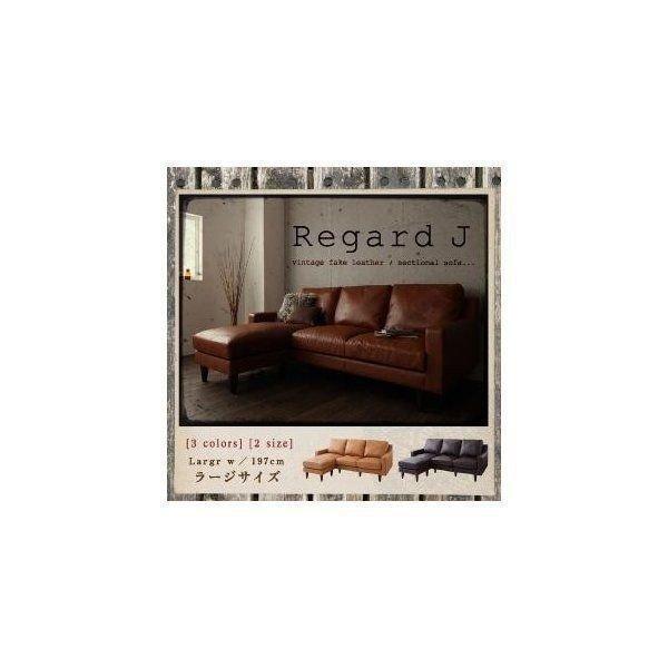 (CO)ヴィンテージコーナーカウチソファ(Regard-J)レガード・ジェイ ラージサイズ(040102871)