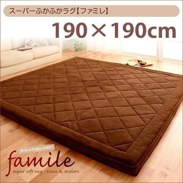 ラグ famile ファミレ スーパーふかふかラグ 190×190cm