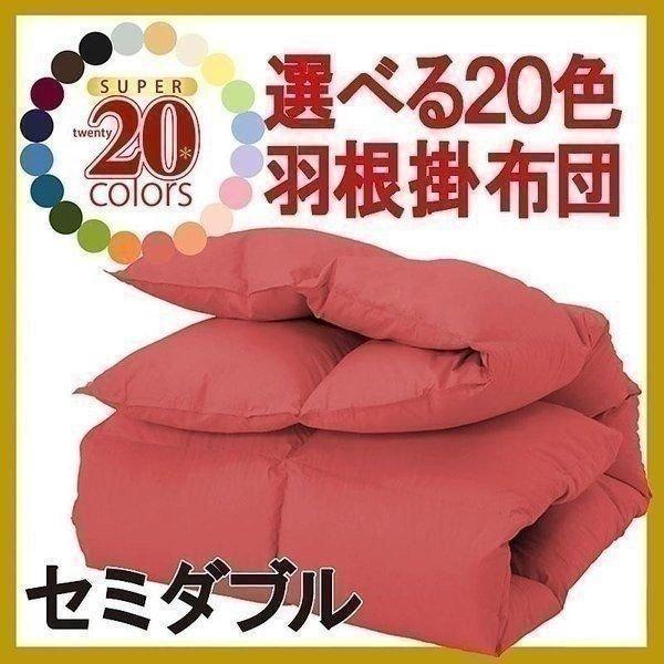 羽根掛布団 新20色 羽根掛布団 セミダブル (040200197)(CO)|denzo