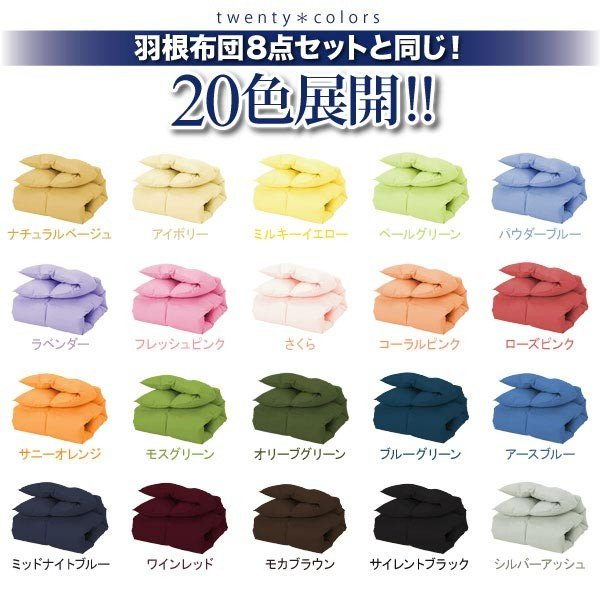 羽根掛布団 新20色 羽根掛布団 セミダブル (040200197)(CO)|denzo|03