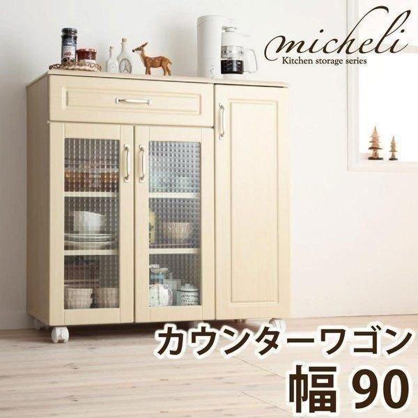 カウンターワゴン 幅90 カントリー調 キッチン収納 ミシェリ (CO)|denzo