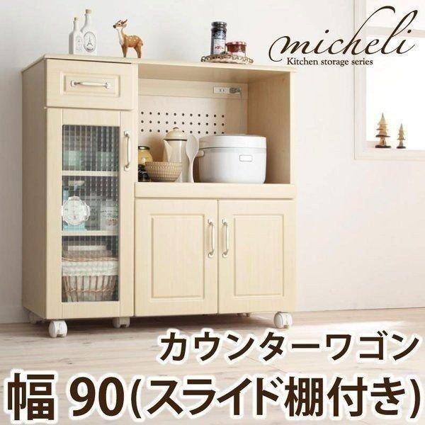 カウンターワゴン 幅90 スライド棚付き カントリー調 キッチン収納 ミシェリ (CO)|denzo