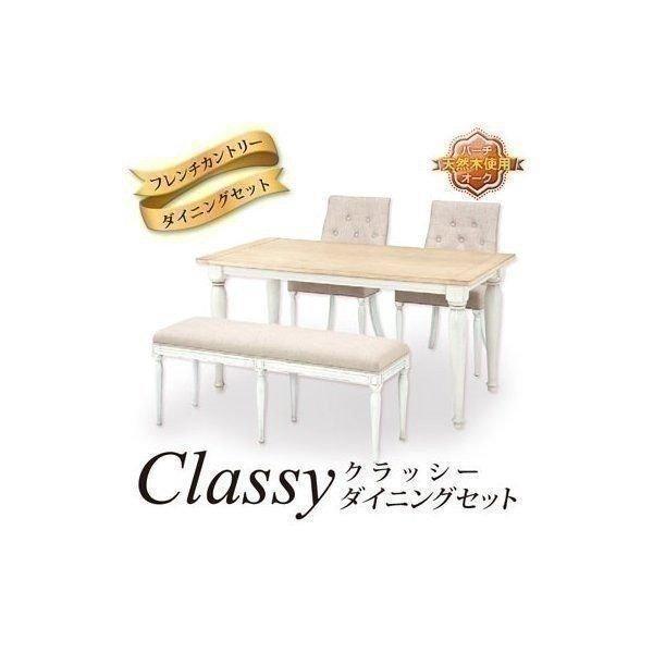 ダイニング 4点セット CLASSY DINING 4SET クラッシー ダイニング CL-467T|denzo