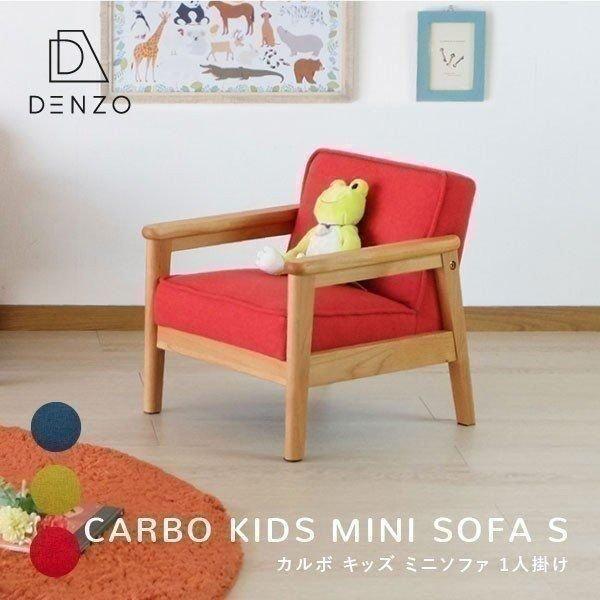 キッズソファ 子供部屋家具 子供用 木製 カルボ キッズ ソファ S  (IS)|denzo