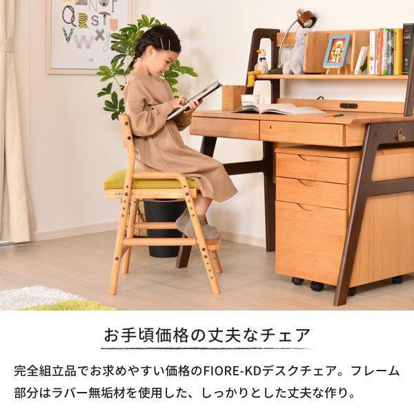 キッズチェア 学習椅子 子供部屋 フィオーレ デスク チェア 組立品 (IS)|denzo|04