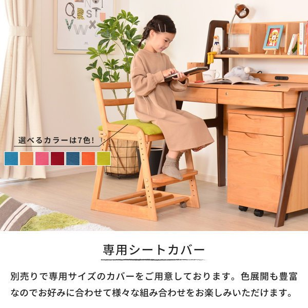 学習チェア 学習椅子 キッズ 椅子 学習用 人気 ライフ ISSEIKI denzo 13