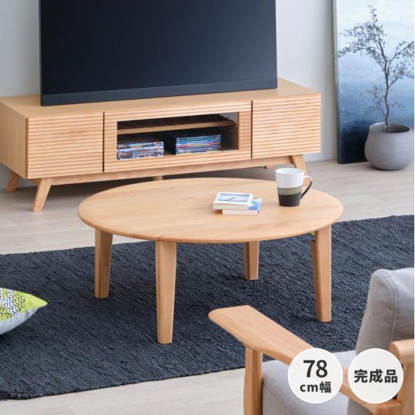 テーブル センターテーブル 座卓 北欧 アルダー ローテーブル ちゃぶ台 丸型 エリス 80cm (IS)|denzo