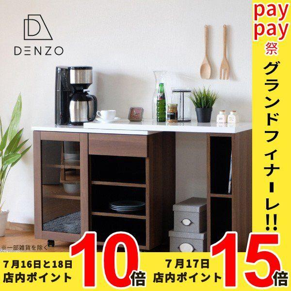 ポイント最大31倍!キッチン収納 キッチンカウンター アイランドキッチン モード 幅90 (IS)|denzo