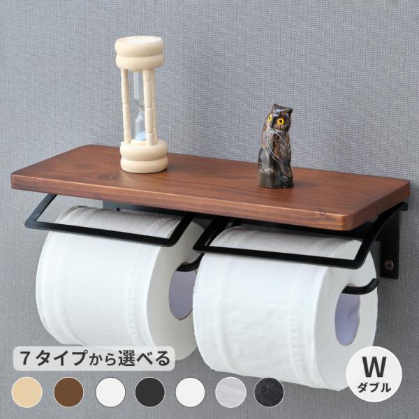 トイレットペーパーホルダー ツインタイプ 2連 棚付2連紙巻器 ブラック ホワイト 送料無料 デコラ トイレット ペーパー ホルダー (IS)|denzo