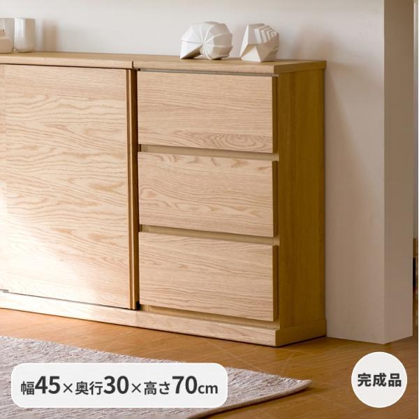 5のつく日!キッチンカウンター 木製 引出し 木製天板 送料無料 コレント チェスト 幅45 奥行30 高さ70 (IS)|denzo