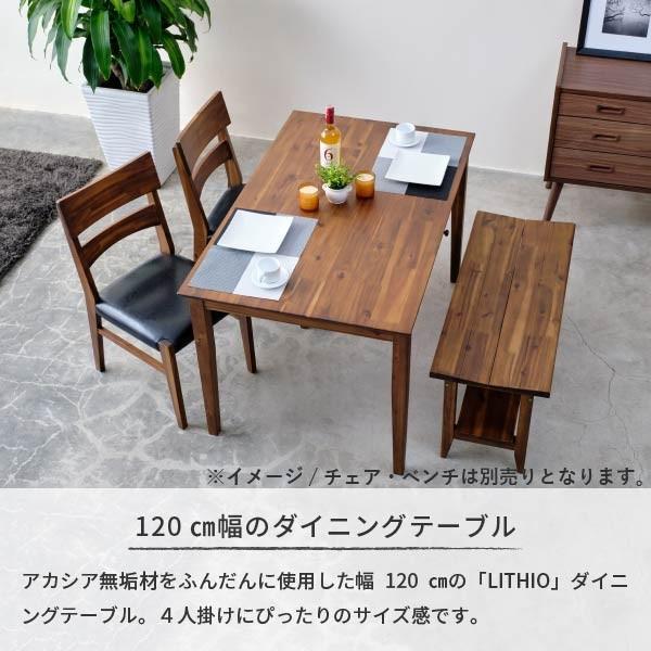 ダイニングテーブル 単品 木製 アカシア 無垢 ダイニング 食卓 4人掛け おしゃれ リティオ ダイニングテーブル 120 (ミディアムブラウン)(IS) denzo 05