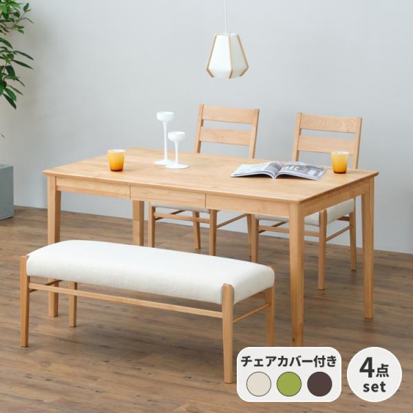 【P15倍!2/22〜2/25】ダイニングテーブルセット 4点 天然木 幅135 エリスプラス (IS) denzo