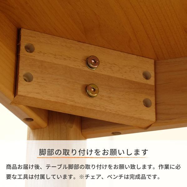 【P15倍!2/22〜2/25】ダイニングテーブルセット 4点 天然木 幅135 エリスプラス (IS) denzo 15