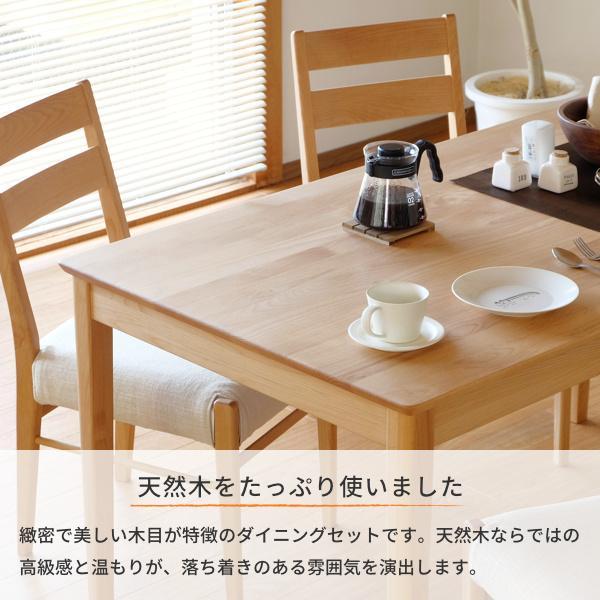 【P15倍!2/22〜2/25】ダイニングテーブルセット 4点 天然木 幅135 エリスプラス (IS) denzo 06