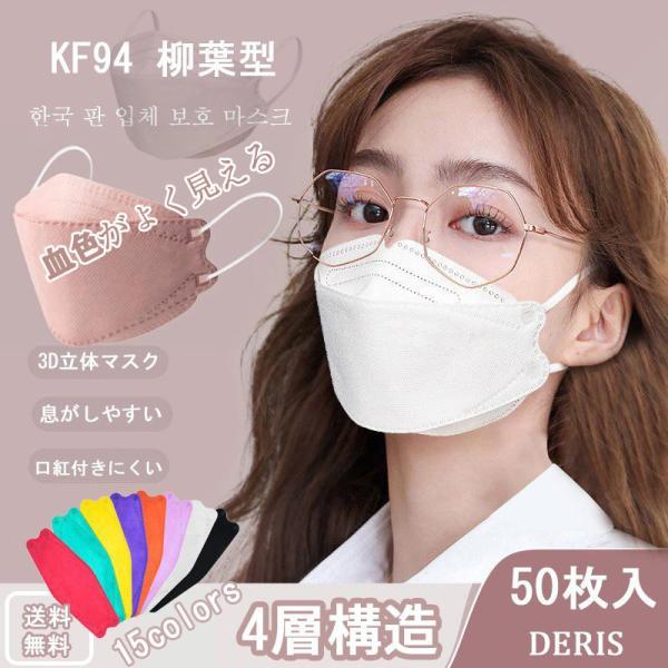 |【短納期】KF94 マスク 50枚入り 柳葉型 立体マスク 韓国風 口紅がつきにくい 飛沫防止 4…