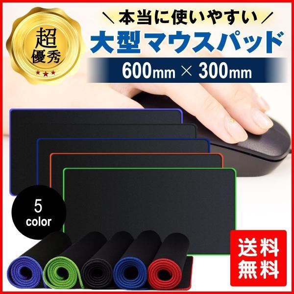マウスパッド大判大型黒ゲーミング300×600デスクマット