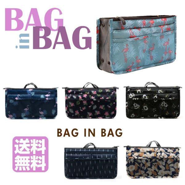 バッグインバッグレディースメンズ旅行収納インナーバッグ柄多機能