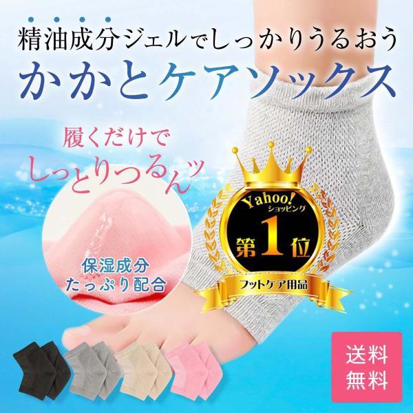 かかと 角質ケア ソックス 靴下 かかとケア フットケア サポーター 保湿 ひび割れ 乾燥の画像