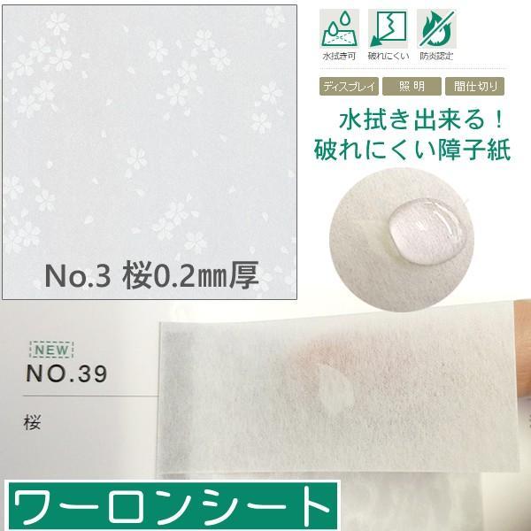 (ワーロンシート) No.39「桜」 930×1850mm 0.2mm厚 スタンダードタイプ(ベーシックシリーズ)  1枚