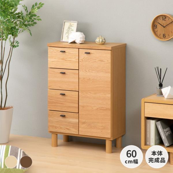 チェスト木製おしゃれ幅60北欧完成品ウォールナット