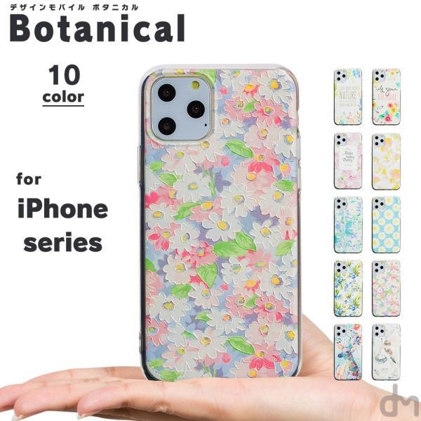 iPhone XR ケース iPhone8 スマホケース ソフトケース XS MAX X iPhone7 iPhoneケース Plus カバー シリコン 花 柄 マーガレット かわいい dm「 ボタニカル 」|designmobile