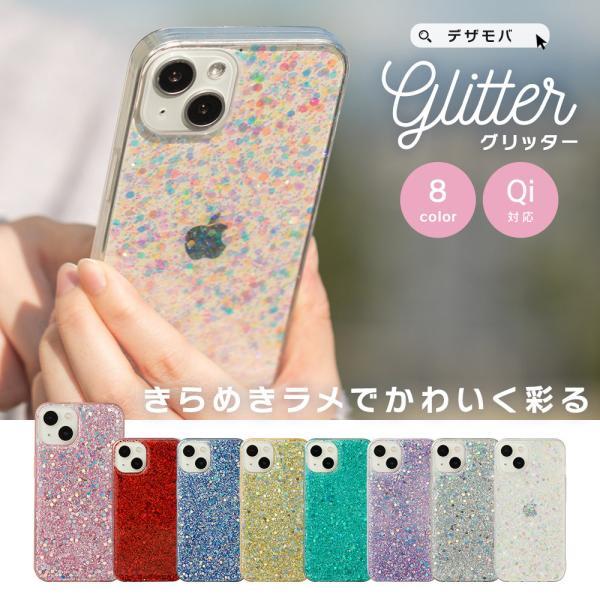 iPhone XR ケース iPhone8 スマホケース ソフトケース XS MAX X iPhone7 iPhoneケース Plus カバー キラキラ ラメ グリッター dm「 グリッター 」|designmobile