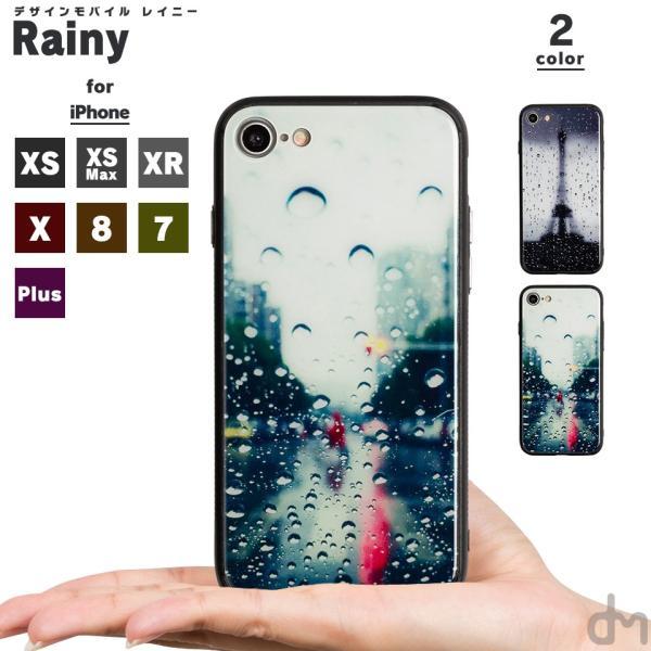iPhone11 ケース スマホケース アイフォン11 ケース iPhone 11 11pro XR 8 7 XS X ケース ガラス かわいい パリ フランス dm「レイニー」