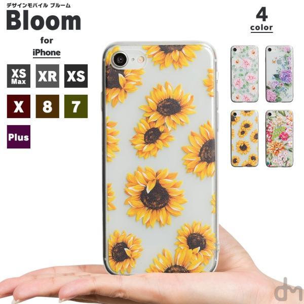 iPhone XR ケース iPhone8 スマホケース XS MAX X iPhone7 iPhoneケース かわいい ひまわり dm「 ブルーム 」|designmobile
