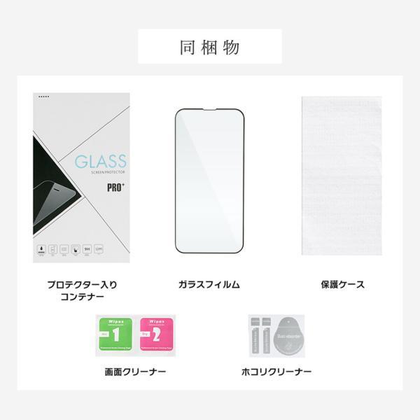 iPhone XR フィルム iPhone8 ガラスフィルム XS MAX X iPhone7 6s 6 SE 5s 5 Plus マックス 液晶保護 「 液晶保護ガラスフィルム 0.09mm 9H 」|designmobile|14