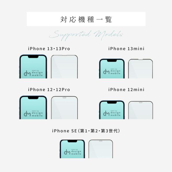 iPhone XR フィルム iPhone8 ガラスフィルム XS MAX X iPhone7 6s 6 SE 5s 5 Plus マックス 液晶保護 「 液晶保護ガラスフィルム 0.09mm 9H 」|designmobile|03