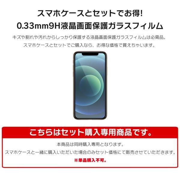 iPhone スマホケースとセット購入限定 「 液晶保護ガラスフィルム 0.33mm 9H 」|designmobile|02
