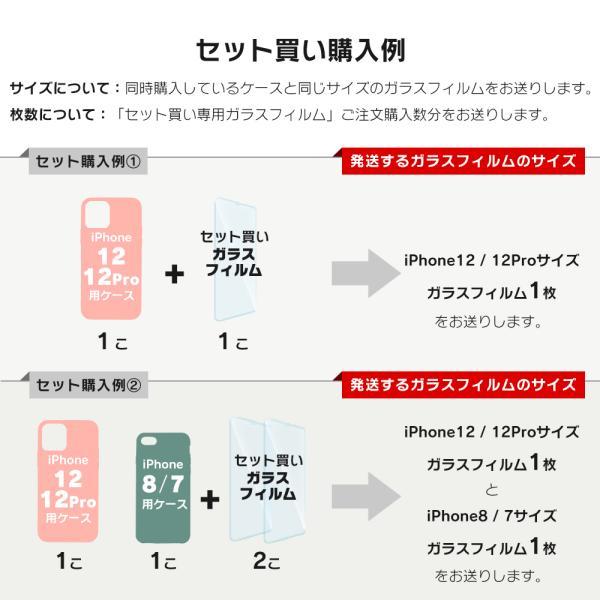 iPhone スマホケースとセット購入限定 「 液晶保護ガラスフィルム 0.33mm 9H 」|designmobile|03