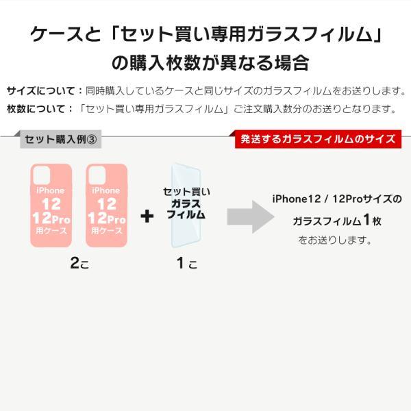iPhone スマホケースとセット購入限定 「 液晶保護ガラスフィルム 0.33mm 9H 」|designmobile|04