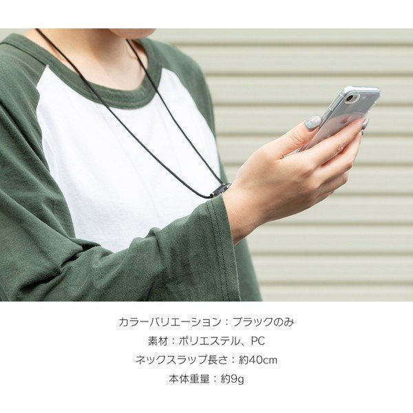 ネックストラップ 多機種種対応 スマートフォン カードホルダー スマホ 携帯 ストラップ 落下防止 ワンタッチ 着脱 便利 首掛け 「2WAYネックストラップ」|designmobile|06