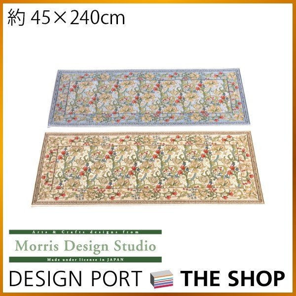 〔お値下げ〕マット MORRIS(ウィリアムモリス)ゴールデンリリーマイナー 45cm×240cm 川島織物セルコン