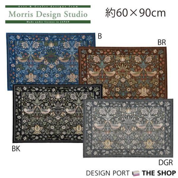 マット ラグマット MORRIS(ウィリアムモリス)いちご泥棒 60×90cm 川島織物セルコン