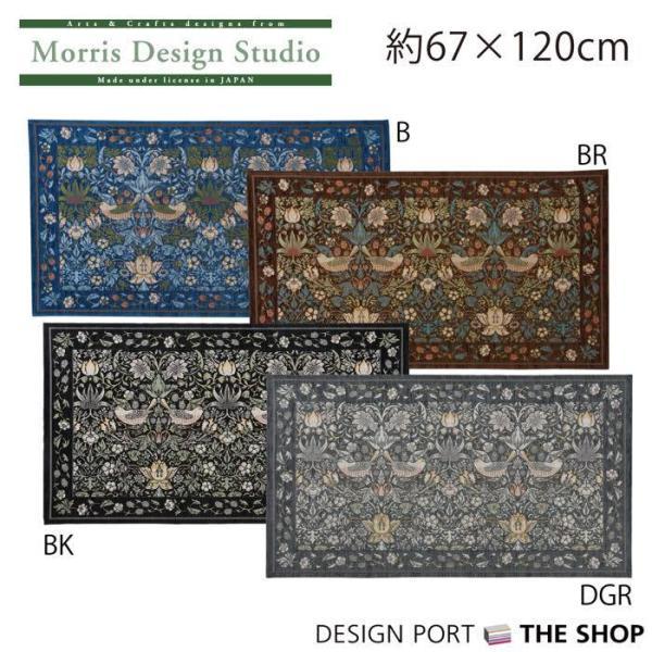 マット ラグマット MORRIS(ウィリアムモリス)いちご泥棒 67×120cm 川島織物セルコン