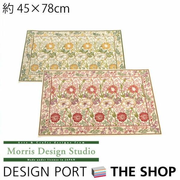 マット MORRIS(ウィリアムモリス)ピンクアンドローズ 45cm×78cm 川島織物セルコン